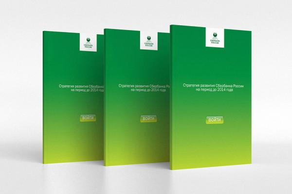 Брошюра по внедрению новой системы управления (для внутреннего пользования), Сбербанк