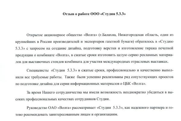 ОАО Волга
